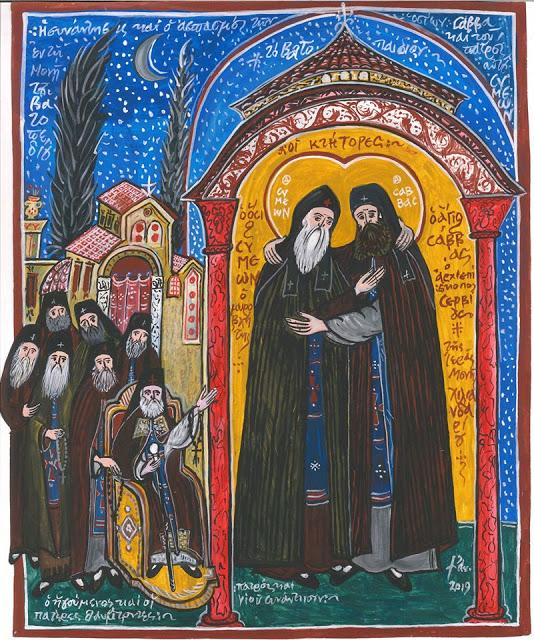 12775 - Αγίου Σάββα του Χιλανδαρινού. Βίος και Πολιτεία (Μέρος 1ο) - Φωτογραφία 7