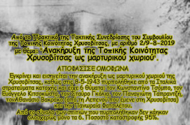 Να αναγνωριστεί ως ΜΑΡΤΥΡΙΚΟ ΧΩΡΙΟ η ΧΡΥΣΟΒΙΤΣΑ Ξηρομέρου ζητά η ΤΟΠΙΚΗ ΚΟΙΝΟΤΗΤΑ - Φωτογραφία 1