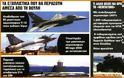 Αγώνας ταχύτητας για F-16, Mirage και υποβρύχια