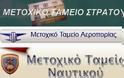 ΑΝΕΑΕΔ για Μ.Τ.: Άμεση παύση κρατήσεων ν.4093/2012-Καταβολή έκτακτου μερίσματος (ΕΓΓΡΑΦΟ)