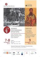 12827 - Αρχίζει το 4ο Διεθνές Επιστημονικό Εργαστήριο της Αγιορειτικής Εστίας - Φωτογραφία 1
