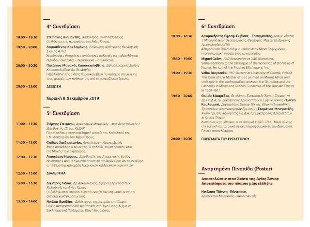 12827 - Αρχίζει το 4ο Διεθνές Επιστημονικό Εργαστήριο της Αγιορειτικής Εστίας - Φωτογραφία 3
