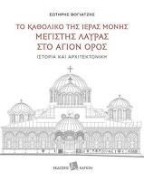 12831 - Το Καθολικό της Ιεράς Μονής Μεγίστης Λαύρας – Ιστορία και Αρχιτεκτονική - Φωτογραφία 1