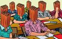 Δείτε τι διδάσκουν στα ελληνικά πανεπιστήμια: Ιθαγένεια και Υπηκοότητα είναι το ίδιο πράγμα..! (Video)