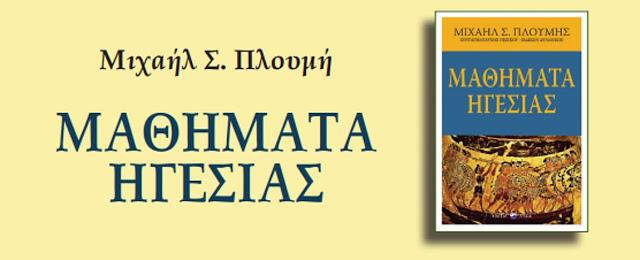 Την Τετάρτη 11 Δεκεμβρίου η παρουσίαση του βιβλίου Μαθήματα Ηγεσίας του Καταδρομέα Μιχαήλ Σ. Πλουμή - Φωτογραφία 1