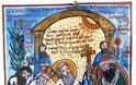 12864 - Αγίου Σάββα του Χιλανδαρινού. Βίος και Πολιτεία (Μέρος 4ο) - Φωτογραφία 3