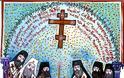 12864 - Αγίου Σάββα του Χιλανδαρινού. Βίος και Πολιτεία (Μέρος 4ο) - Φωτογραφία 4
