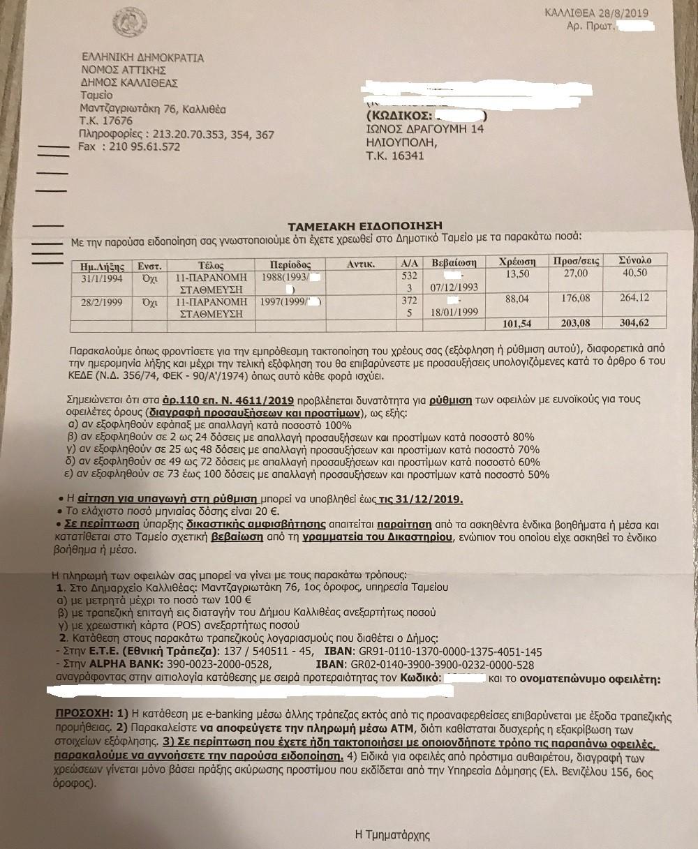 Δήμοι στέλνουν «μπιλιετάκια» για παραβάσεις του ΚΟΚ μετά από 31 χρόνια! - Φωτογραφία 2