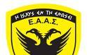 Ενημέρωση από Διευθύνοντα Σύμβουλο ΕΑΑΣ κ. Ι. Δεβούρο για σύσκεψη με ΥΦΕΘΑ Στεφανή