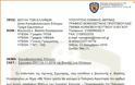 Παναγιωτόπουλος: Πως θα καλυφθούν οι κενές θέσεις στο Σώμα Ε-Π της ΠΑ (ΕΓΓΡΑΦΟ) - Φωτογραφία 2