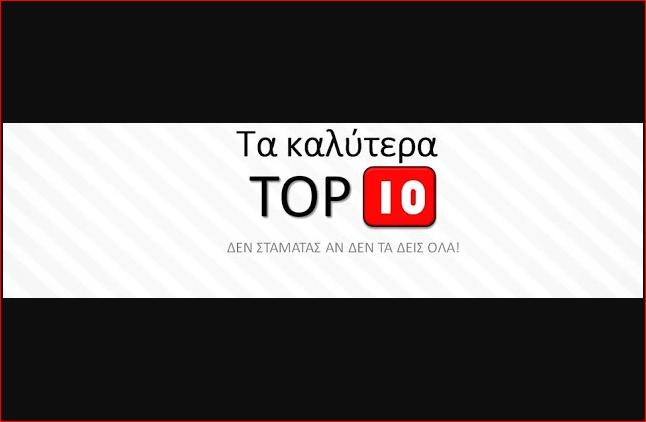 TOP 10 - Οι 10 πιο ΔΥΝΑΤΕΣ ΓΥΝΑΙΚΕΣ στον κόσμο - Τα Καλύτερα Top10 - Φωτογραφία 1