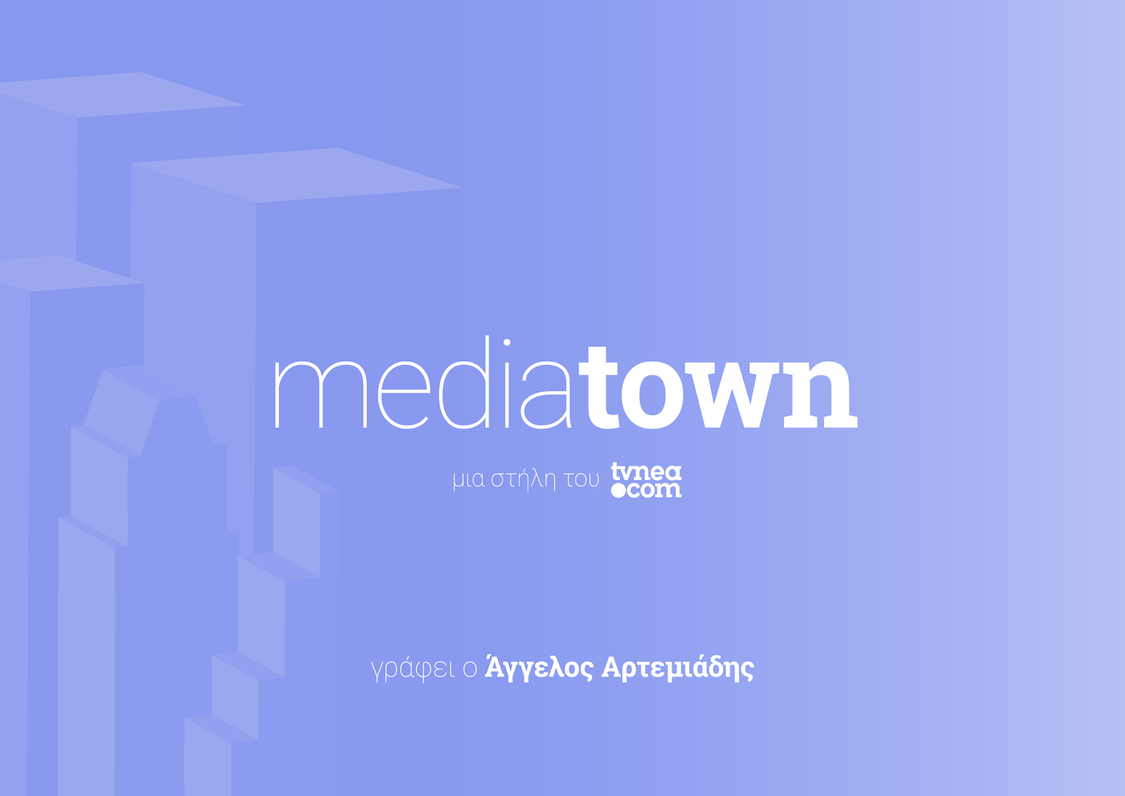 Mediatown: Το δώρο του ΑΝΤ1 στο STAR, φαβορί το Master chef, η πρόβλεψη για το Καφέ της Χαράς, η συμπεριφορά του ΣΚΑΪ και η αλήθεια για το Mega... - Φωτογραφία 1
