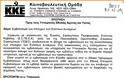 Απάντηση Στεφανή για Εμβολιασμούς και ατομικά βιβλιάρια υγείας στελεχών ΕΔ (ΕΓΓΡΑΦΑ) - Φωτογραφία 2