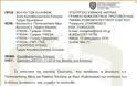 Απάντηση Στεφανή για Εμβολιασμούς και ατομικά βιβλιάρια υγείας στελεχών ΕΔ (ΕΓΓΡΑΦΑ) - Φωτογραφία 3