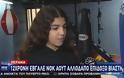 Αλγερινός πήγε να βιάσει 12χρονη Ελληνίδα και τον εξουδετέρωσε με δύο κινήσεις του κουνγκ φου