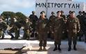 Eπίσκεψη Αρχηγού Γενικού Επιτελέιου Στρατού στην Περιοχή Ευθύνης της 95 ΑΔΤΕ - Φωτογραφία 1