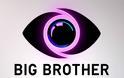 Απίστευτο! Απο τα 8 εκατ. ευρώ στα 3,5 το κόστος του «Big Brother»...