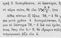 Ύλη και βιβλία Φυσικής τον πρώτο αιώνα της νεοελληνικής εκπαίδευσης