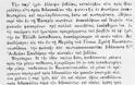 Ύλη και βιβλία Φυσικής τον πρώτο αιώνα της νεοελληνικής εκπαίδευσης - Φωτογραφία 3