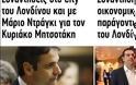 Η Ελλάδα …είναι περιουσιακό στοιχείο του City of London…