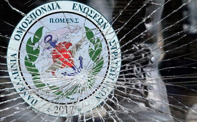 ΕΚΤΑΚΤΟ: ΤΕΛΟΣ και επίσημα από την ΠΟΜΕΝΣ οι Ενώσεις Λάρισας και Βόλου. Υπέρ της αποχώρησης αποφάσισαν οι Γενικές Συνελεύσεις - Φωτογραφία 1