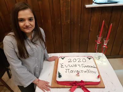 Την Πρωτοχρονιάτικη πίτα της έκοψε Η Ένωση Γυναικών Παναιτωλίου - Φωτογραφία 3