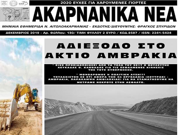 Εφημερίδα ΑΚΑΡΝΑΝΙΚΑ ΝΕΑ: Σε αδιέξοδο ο αυτοκινητόδρομος ΑΚΤΙΟ-ΑΜΒΡΑΚΙΑ!! -Ζητείται ΠΟΛΙΤΙΚΗ ΛΥΣΗ για να ξεμπλοκάρει ο δρόμος! - Φωτογραφία 1