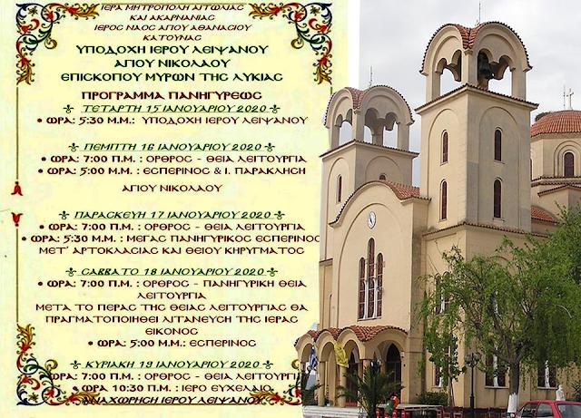 Γιορτάζει ο πολιούχος ΑΓΙΟΣ ΑΘΑΝΑΣΙΟΣ στην ΚΑΤΟΥΝΑ, υποδοχή λειψάνου του Αγίου Νικολάου Επισκόπου Μύρων Λυκίας - Φωτογραφία 1