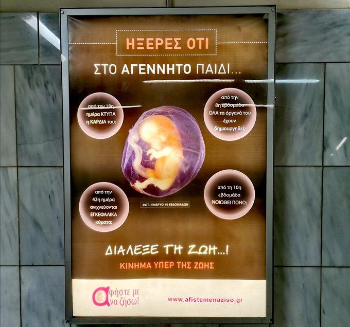 Δελτίο Τύπου του κινήματος «Αφήστε με να ζήσω!» για την αφίσα στο ΜΕΤΡΟ - Φωτογραφία 1