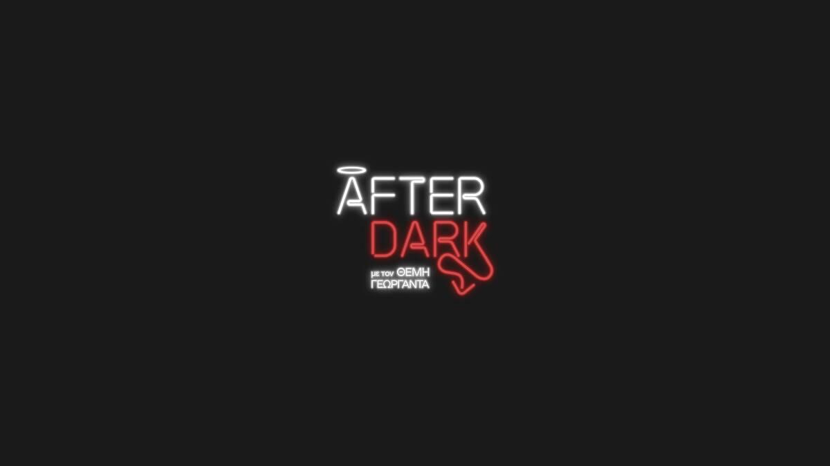 Ποιοι είναι οι αποψινοί καλεσμένοι του After Dark; - Φωτογραφία 1