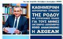 Η Aegean επεκτείνει το πτητικό της έργο κατά τους χειμερινούς μήνες, συνδέοντας τη Ρόδο με ευρωπαϊκούς προορισμούς