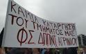 Ανακοίνωση συμπαράστασης στο αίτημα των φοιτητών ΔΠΠΝΤ