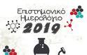 Δωρεάν Επιστημονικό Ημερολόγιο στα Ελληνικά