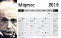 Δωρεάν Επιστημονικό Ημερολόγιο στα Ελληνικά - Φωτογραφία 2