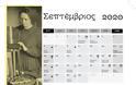 Δωρεάν Επιστημονικό Ημερολόγιο 2020 - Φωτογραφία 3