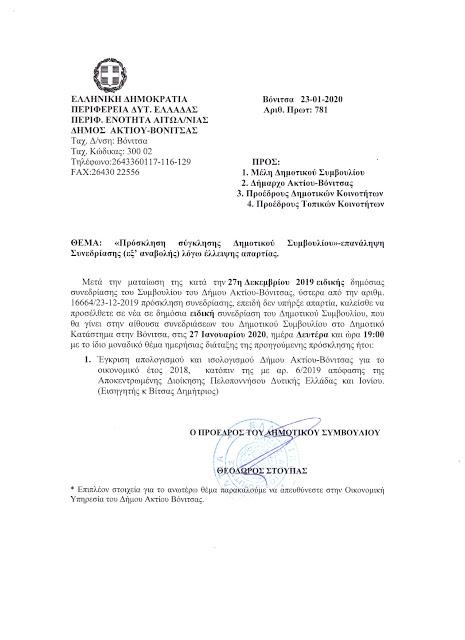 Δήμος Ακτίου-Βόνιτσας: Σύγκληση Δημοτικού συμβουλίου την Δευτέρα 27 Ιανουαρίου 2020 - Φωτογραφία 1
