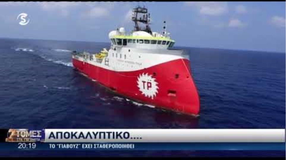 Kύπρος: Θέμα ωρών να αρχίσει η παράνομη γεώτρηση της Τουρκίας στο τεμάχιο «8» - Φωτογραφία 2