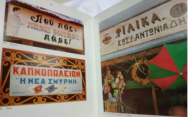 ΑΜΦΙΚΤΙΟΝΙΑ ΑΚΑΡΝΑΝΩΝ: Ταξίδι στο χρόνο με μια παλιά Διαφήμιση στη ΒΟΝΙΤΣΑ -Το θρυλικό μαγαζί του μπάρμπα-Θόδωρου Καψάλη! - Φωτογραφία 6