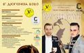 «Διογένεια 2020»: Τετραήμερες εκδηλώσεις στην Κω