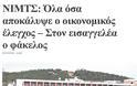 Υλοποιηθέν Έργο 2018-2019 ΜΤΣ-ΝΙΜΤΣ (ΕΓΓΡΑΦΑ) - Φωτογραφία 3