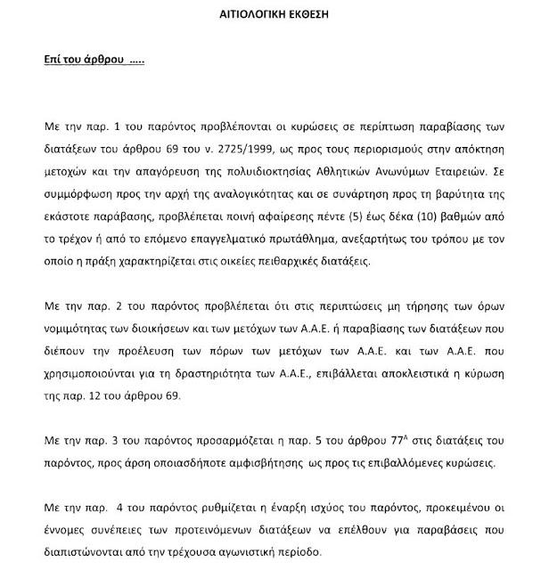 Κατατέθηκε η τροπολογία για ΠΑΟΚ - Ξάνθη: Προβλέπει ποινές αφαίρεσης 5 έως 10 βαθμών - Φωτογραφία 2