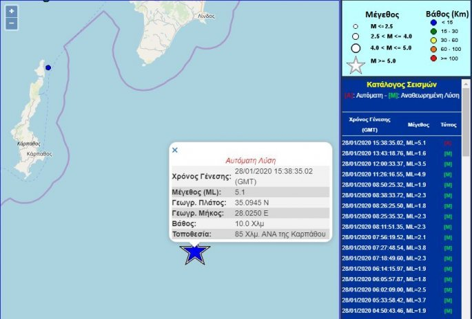 Σεισμός 5,1 Ρίχτερ ανοιχτά της Ρόδου - Φωτογραφία 2