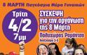 Σύσκεψη για την οργάνωση της 8 Μάρτη, Τρίτη, 4/2, Πολυχωρος ΡΟΜΑΝΤΣΟ