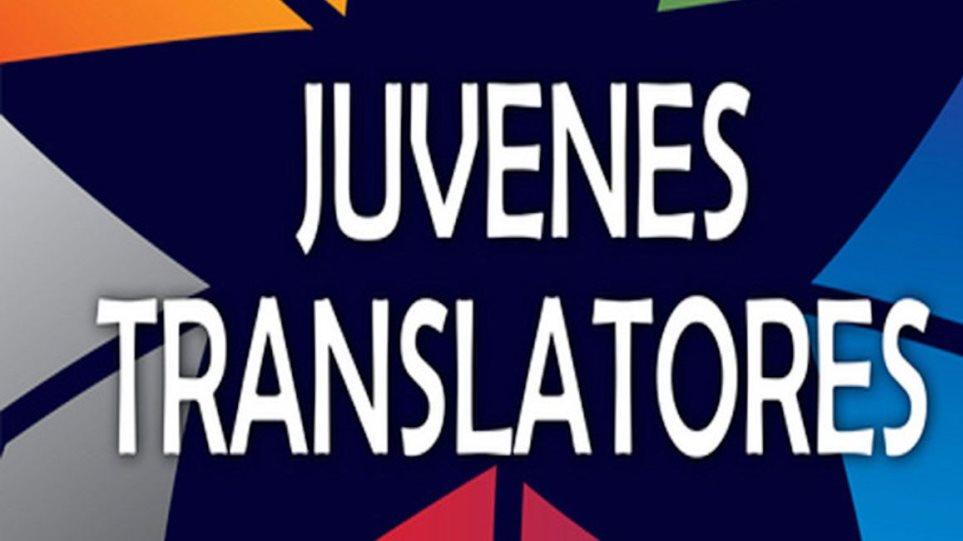 Μαθήτρια από τα Γιαννιτσά κέρδισε πανευρωπαϊκό διαγωνισμό μεταφραστών - Φωτογραφία 1