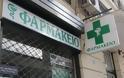 Φαρμακευτικός Σύλλογος Θεσσαλονίκης: Αλαλούμ με τη συμμετοχή όσων έπαιρναν ΕΚΑΣ