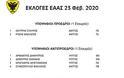 Αυτό είναι το ψηφοδέλτιο για τις εκλογές ΕΑΑΣ στις 23 Φεβ. 2020 - Φωτογραφία 2