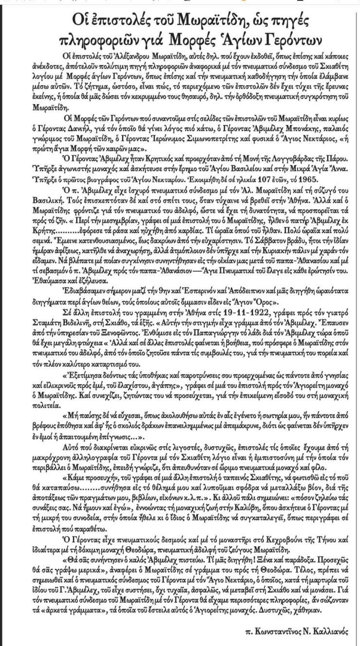 13153 - Οι επιστολές του Μωραϊτίδη, ως πηγές πληροφοριών για Μορφές Αγίων Γερόντων - Φωτογραφία 2