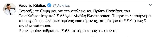 Πέθανε ο Μιχάλης Βλασταράκος, πρώην πρόεδρος του Πανελλήνιου Ιατρικού Συλλόγου - Φωτογραφία 2