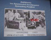 Γιορτάστηκε η Ημέρα των Διαβιβάσεων στο Μουσείο Ραδιοφώνου - Φωτογραφία 11