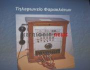 Γιορτάστηκε η Ημέρα των Διαβιβάσεων στο Μουσείο Ραδιοφώνου - Φωτογραφία 13